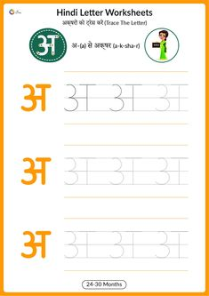 Hindi Alphabet Worksheet - Tracing Letter अ - Ira Parenting Handwriting Worksheets For Kindergarten, Alphabet Writing Worksheets, Printable Preschool Worksheets, Nursery Worksheets, Free Printable, Lkg Worksheets, Hindi Worksheets, Tracing Worksheets, Cursive Bubble Letters