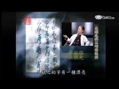 20130527《殷瑗小聚》中國美術史--王獻之的書法 (蔣勳) - YouTube