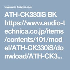 ATH-CK330iS BK https://www.audio-technica.co.jp/items/contents/101/model/ATH-CK330iS/donwload/ATH-CK330iS.pdf