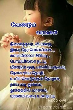 107 Best Tamil Images Tamil Kavithaigal Quotes Tamil Love Quotes