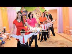 МАМА. Танец мам и сыновей (8 марта) - YouTube Youtube, School, Music, Day, Songs, Musik, Schools, Muziek, Musica