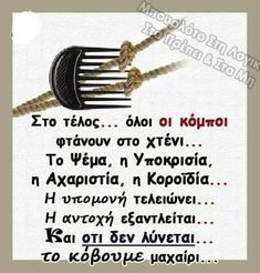 Wisdom Quotes, Me Quotes, Motivational Quotes, Funny Quotes, Funny Phrases, Greek Quotes, Self Confidence, True Words, Picture Quotes