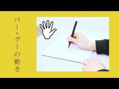 持ち方次第で劇的に!『字は1日でうまくなる!』ご紹介 - YouTube