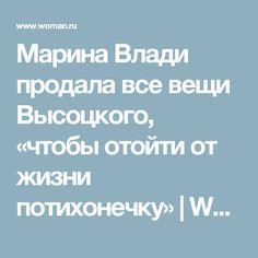 Марина Влади продала все вещи Высоцкого, «чтобы отойти от жизни потихонечку» | Woman.ru