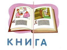 Слова из 2 слогов Bulgarian Language, Kids, Young Children, Boys, Children, Kid, Children's Comics, Child, Kids Part