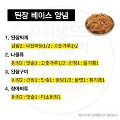 Korean Food, Food Styling, Cake, Drinks, Cooking, Recipes, Dressing, Pies, Kuchen