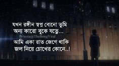Bangla love quotes Lyric quotes Romantic love quotes Typography art Bengali love poem Love Quotes For Him Funny, Love Quotes Photos, Romantic Love Quotes, Love Poems, Funny Quotes, Bengali Love Poem, Love Quotes In Bengali, Lyric Quotes, Words Quotes