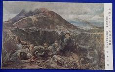 "1940's Pacific War time Japanese Army Art Postcard ""The fierce battle near Mount Nicholson, Hong Kong "" ( Battle of Hong Kong ) / vintage antique old card japan military - Japan War Art"