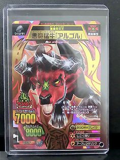 "Great Animal Kaiser 2012 Ver2 ULTIMATE RARE ""DEVIL BULL ARUGORU"" Boss Of Ver.1 for SGD123.00 #Collectables #Trading #Cards #ULTIMATE Like the Great Animal Kaiser 2012 Ver2 ULTIMATE RARE ""DEVIL BULL ARUGORU"" Boss Of Ver.1? Get it at SGD123.00!"