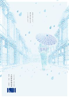 I WISH I MADE: One of my favorite art direction and I wish I did. Using water drop to create a scene is really cool. Color is soft and insipid. Poster Design, Poster Layout, Poster Ads, Graphic Design Posters, Graphic Design Illustration, Graphic Prints, Poster Prints, Buch Design, Id Design