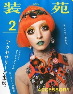 Soen Magazine // future's doll