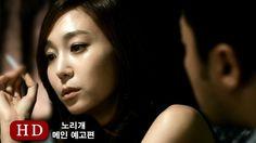 노리개 (Norigae, 2013) 메인 예고편 (Main Trailer)