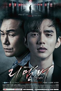 Yoo Seung Ho and Park Min Young dramatically race against time in new Remember posters and trailers Yoo Seung Ho, Park Min Young, Jung So Min, Korean Drama Movies, Korean Actors, Korean Dramas, Jung Hye Sung, Park Sung Woong, Kdrama