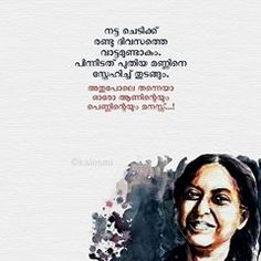 Image may contain: 1 person, text Literature Quotes, Writer Quotes, She Quotes, Heart Quotes, Love Quotes In Malayalam, Distance Relationship Quotes, Psychology Quotes, Life Quotes To Live By, Good Morning Wishes