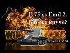 World of tanks. Стрим. E 75 vs Emil 2. Кто же круче? #романфишка