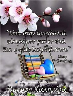 Greek Quotes, Good Morning, Emoji, Pictures, Decor, Good Day, Decoration, Decorating, Bonjour