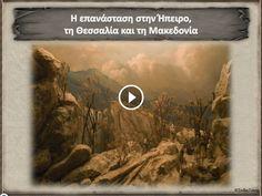 Η επανάσταση στην Ήπειρο, τη Θεσσαλία και τη Μακεδονία (βιντεομάθημα)