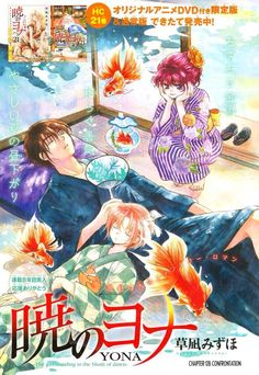 Akatsuki no Yona / Yona of the dawn anime and manga || Chapter 128 cover. Princess Yona, Hak, and Yoon/Yun. This is sooo cute