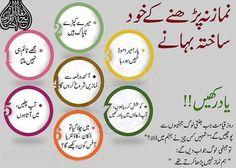 Namaz Na-Padhne ke khud saaqta bahane. Urdu Quotes, Hadith Quotes, Ali Quotes, Muslim Quotes, Quotations, Qoutes, Islamic Phrases, Islamic Messages, Islamic Dua