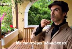 Κάτω Παρτάλι- Με γουστάρει αδυσώπητα!! Tv Quotes, Wise Quotes, Inspirational Quotes, Funny Greek Quotes, Funny Quotes, Series Movies, Funny Images, Wise Words, Comedy