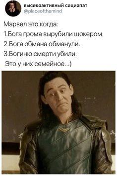 Loki Art, Smart Jokes, Humor, Tom Hiddleston, Marvel Avengers, Dc Comics, Laughter, Comedy, Lol