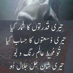islamic poetry   jumma mubarak