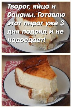 Cooking Recipes, Healthy Recipes, Russian Recipes, Cakes And More, Sweet Tooth, Deserts, Dessert Recipes, Food And Drink, Appetizers
