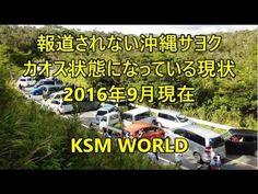 【KSM】報道されない沖縄サヨク カオス状態になっている現状 2016年9月現在 沖縄基地問題