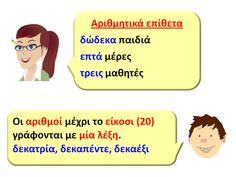 Ηλεκτρονική Σχολική Τάξη (η-Τάξη) | ΓΛΩΣΣΑ | Έγγραφα Greek Language, Teaching, School, Tips, Blog, Fictional Characters, Greek, Blogging, Education