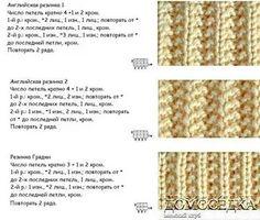 английская резинка спицами схема вязания: 13 тыс изображений найдено в Яндекс.Картинках