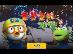[HD] 뽀로로 크롱 불꽃놀이#1 with Pororo game 宝露露,Popolo, Пороро, ポロロ,เกาหลี