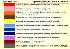 Сочетание цветов. #цвета