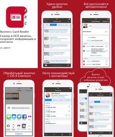 Business Card Reader [iOS] Бесплатно ABBYY Business Card Reader для iOS ускорит распознавание визиток. Компания с выпустила новую версию многофункционального сканера визиток ABBYY Business Card Reader для iOS, как платную, так и бесплатную версию. Теперь пользователи iOS-устройств могут распознавать визитки и сохранять данные практически мгновенно благодаря автоматизированному процессу оцифровки карточки.