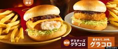 """Gracoro"" Burger (McDonald's Japan)  Somehow they knew the world had been yearning for more shrimp and mac 'n' cheese patties.  The Best Food Inventions Of The Year  It was a watershed year for innovative ""food products"" all around the world"