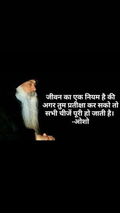Osho Quotes On Life, Osho Hindi Quotes, Inspirational Quotes In Hindi, Gita Quotes, Love Quotes In Hindi, Good Thoughts Quotes, Motivational Quotes For Success, Virat Kohli Quotes, Osho Love