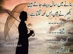 Bikhar jata h Urdu Quotes, Wisdom Quotes, Qoutes, Missing My Love, Deep Words, Alhamdulillah, People Quotes, Urdu Poetry, Deep Thoughts