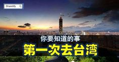 今天和大家分享,第一次去台湾所需要知道的事! 记得分享给身边的朋友