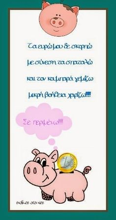 School Hacks, School Projects, Projects To Try, Piggy Bank Craft, Love My Job, Love You, Diy And Crafts, Crafts For Kids, Greek Language