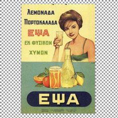 the Greek chocolate company ION Vintage Advertising Posters, Old Advertisements, Vintage Ads, Vintage Posters, Baseball Cards, Disney Characters, Blog, Greek, Products