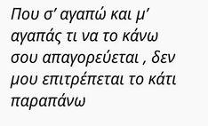 Το κάτι παραπάνω... Greece Quotes, Sad Love Quotes, Some Words, Music Is Life, Deep Thoughts, Poems, Lyrics, Sayings, Sadness