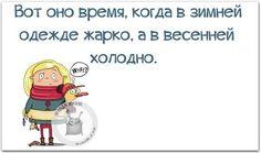 (265) Marina Plahina Russian Humor, Funny Russian, Timeline Photos, Family Guy, Comics, Quotes, Fictional Characters, Quotations, Cartoons