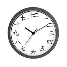 CafePress  Chinese Numbers  Unique Decorative 10 Wall Clock * This is an Amazon Affiliate link. Details can be found by clicking on the image.