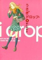 うさぎドロップ8巻 - 宇仁田ゆみ - Yahoo!ブックストア