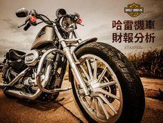 美國重機文化的代表-哈雷機車 財報分析HOG #StockFeel #Harley-Davidson #HOG #Analytics #Analysis