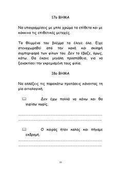 10 17μ ΒΗΜΑ Να οπμγναμμίζεηξ με μπιε πνώμα ηα επίζεηα θαη με θόθθηκμ ηηξ επηζεηηθέξ μεημπέξ. Σμ ζιημμέκμ ημο βιέμμα ηα έιε... Greek Language, Learning, Children, Blog, Young Children, Boys, Greek, Studying, Kids