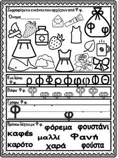 Η αλφαβήτα μας. Δημιουργικά φύλλα εργασίας για τα παιδιά της Πρώτης Δ… Pediatric Physical Therapy, Therapy Activities, Grade 1, Speech Therapy, Pediatrics, Puzzles, Physics, Alphabet, Crafts For Kids