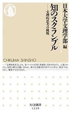 知のスクランブル ──文理的思考の挑戦 (ちくま新書)   日本大学文理学部 https://www.amazon.co.jp/dp/B06WGPXC1K/ref=cm_sw_r_pi_dp_x_I2oYyb8KVX8V5