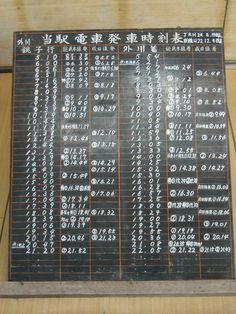銚子電鉄時刻表