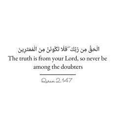 Quran 2:147