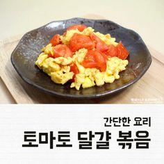Vingle - 간단한 요리 토마토 달걀 볶음 만들기~ - 500만이 선택한 국내 1위 레시피